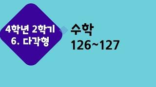 (온라인 학습) 초등학교 수학 4학년 2학기 6단원 6…
