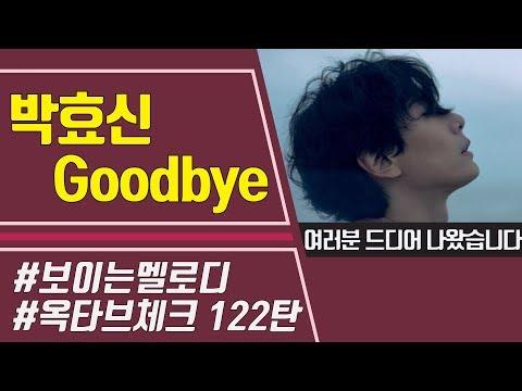 보이는 멜로디 박효신 &39;Goodbye&39; 멜로디 & 옥타브 체크 굿바이