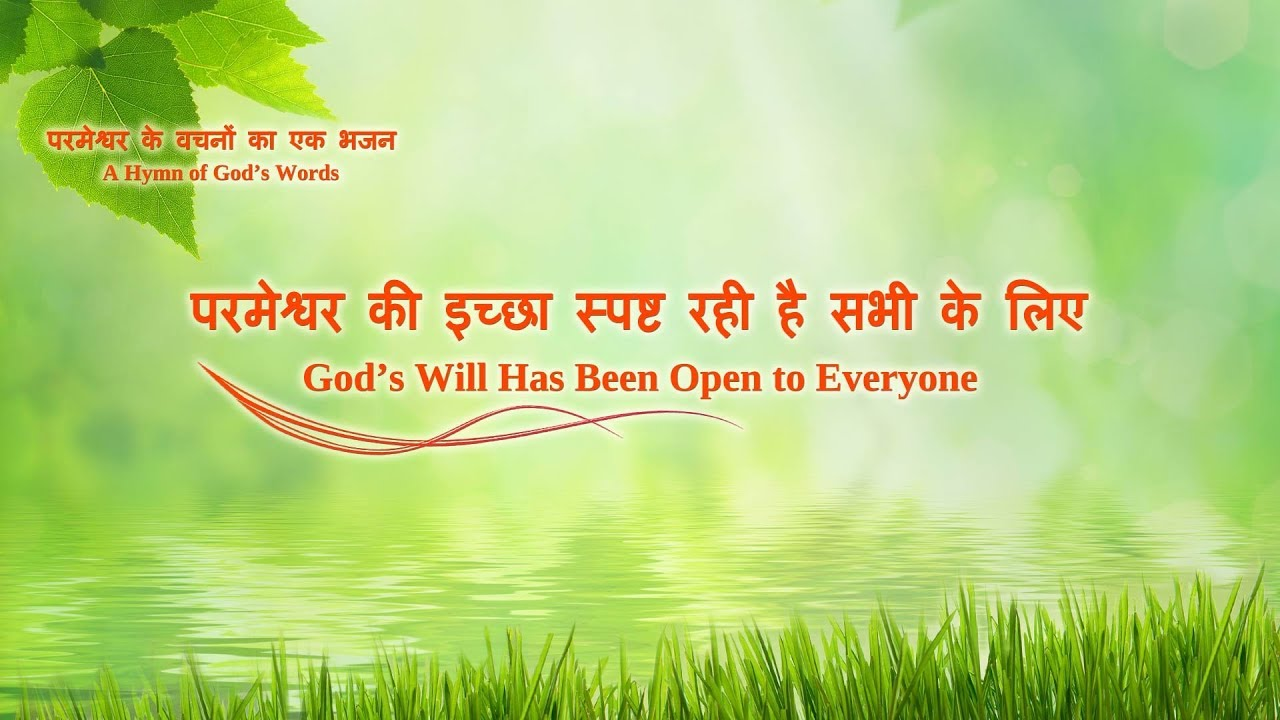 Hindi Christian Song | परमेश्वर की इच्छा स्पष्ट रही है सभी के लिए