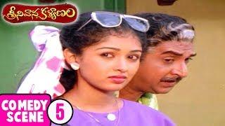 Srinivasa Kalyanam Movie Comedy Scene 5 | శ్రీనివాస కళ్యాణం |  Venkatesh | Bhanupriya | Gowthami