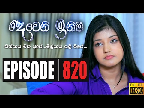 Deweni Inima | Episode 820 30th March 2020