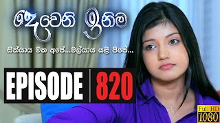 Deweni Inima | Episode 820 30th March 2020 Thumbnail