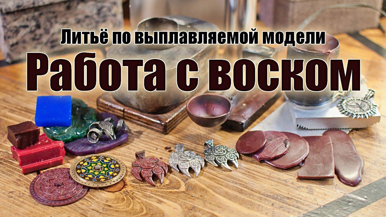 Восковые модели ювелирных изделий: 23 тыс изображений найдено в яндекс. Картинках. From yandex. Ru · nick's ring process photos by emoralee on.