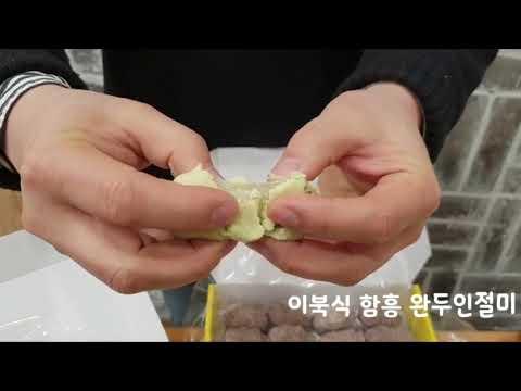 착한마을 이북식 함흥인절미 3종 명절 선물세트