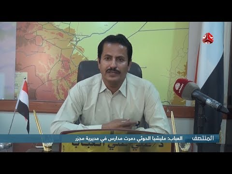 العباب : مليشيا الحوثي دمرت مدارس في مديرية مجزر