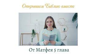 От Матфея 5 глава Открываем Библию вместе (Новый завет, Библия, Иисус, вера, проповедь, истина)