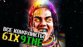6IX9INE В ТЮРЬМЕ? / ВСЕ КОНФЛИКТЫ TEKASHI69