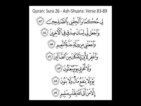 Dua of Ibrahim (Abraham) (pbuh) -2 for wisdom and piety