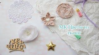 Мастер - класс: Цветы из ткани для скрапбукинга и не только./Скрапбукинг/Мастер класс