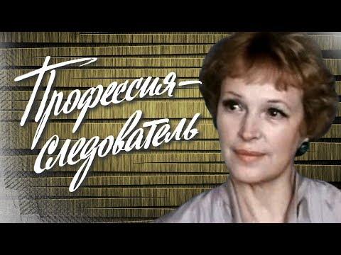 Профессия — следователь. 5 серия (1984). Советский детектив   Фильмы. Золотая коллекция