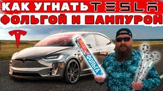 Угон Tesla