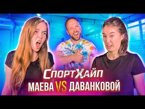 МАЕВА Vs ДАВАНКОВОЙ / СПОРТХАЙП