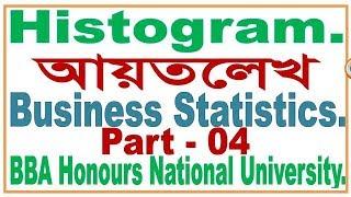 Histogram , আয়তলেখ, Business Statistics, Bangla Lecture part - 4