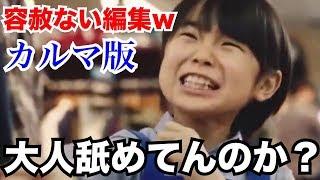YouTuberカルマが寺田心のブックオフのCMに社会の声をぶち込んでみた。 thumbnail
