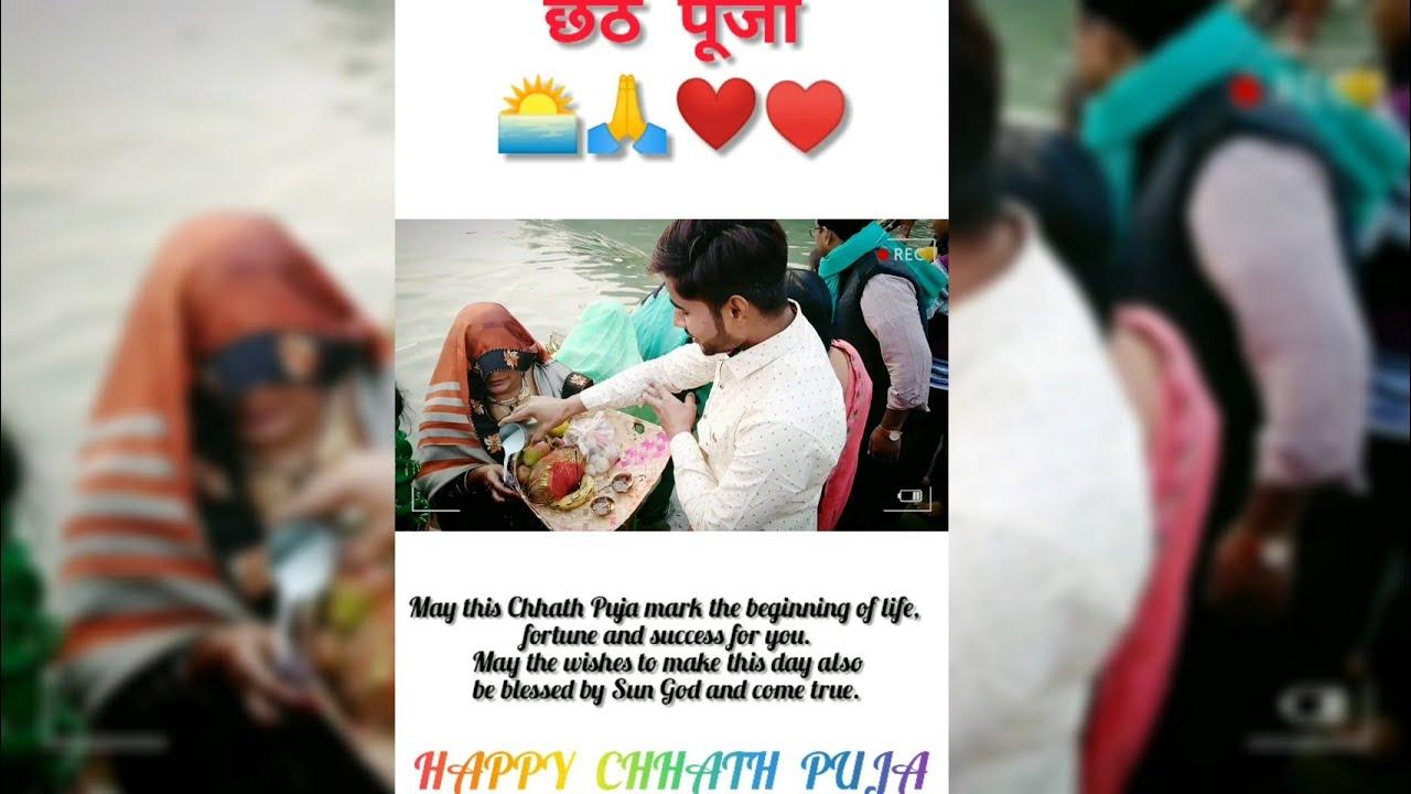 Happy Chhath Puja 🙏🌅🙏| हैप्पी छठ महापर्व पूजन 🌅🌅❤️😜🌸🌹