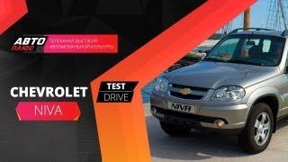 Тест-драйв обновленного Chevrolet Niva (Наши тесты)(Присоединяйтесь к АВТО ПЛЮС: Сайт: http://www.autoplustv.ru Вконтакте: http://vk.com/autoplustv Facebook: http://www.facebook.com/autoplustv., 2011-11-14T08:13:33.000Z)