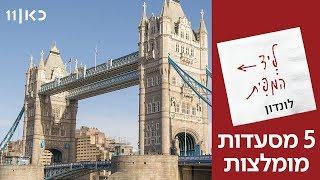 ליד המפית עם השף ברק יחזקאלי | 5 מקומות מומלצים בלונדון!