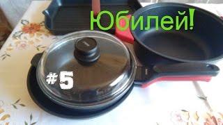 Обзор посуды:#5(Мини Юбилей)(Заказывайте у нас посуду и текстиль люкс качества! http://www.magnithous.ru/ МагнитХаус в вконтакте:https://vk.com/id296124628..., 2016-08-10T20:32:14.000Z)