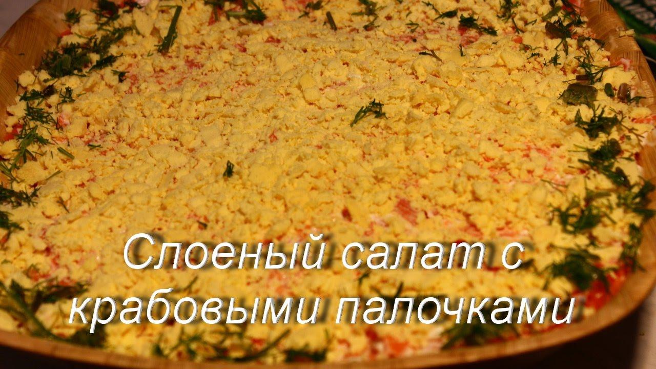 Как сделать салат из крабовых палочек рецепт 278