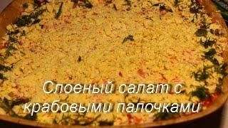 Cлоеный салат с крабовыми палочками/ Простой салат с крабовыми палочками/.