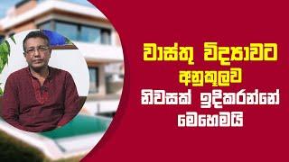 වාස්තු විද්යාවට අනුකූලව නිවසක් ඉදිකරන්නේ මෙහෙමයි   Piyum Vila   08 - 07 - 2021   SiyathaTV Thumbnail