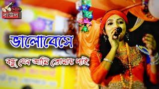 Jibon jodi jai mor chole || জীবন যদি যায় মোর চলে/শিল্পী: চম্পা দাসের গান ,শিল্পী:সতরূপা সরকারের কন্ঠ