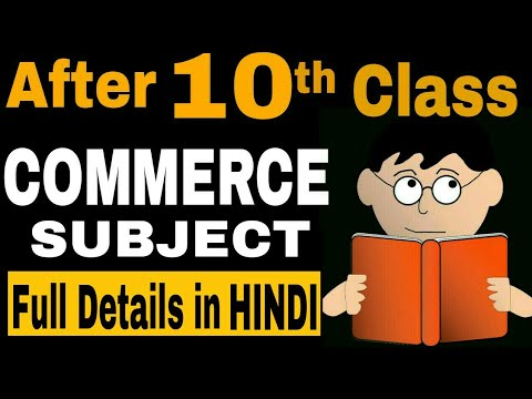 🔥(Hindi) Commerce Stream After 10th | Commerce Subject Full Details in Hindi | Sunil Adhikari |