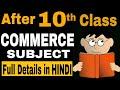 🔥(Hindi) Commerce Stream After 10th | Commerce Subject Full Details in Hindi | Sunil Adhikari |
