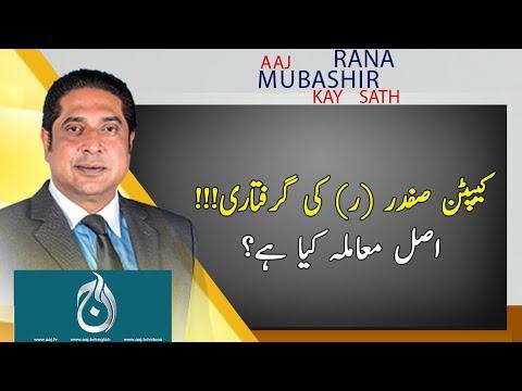 Aaj Rana Mubashir Kay Sath - Saturday 24th October 2020