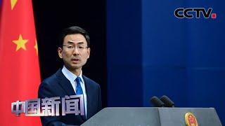 [中国新闻] 外交部:中国多个省市与美国多地分享防控经验 | 新冠肺炎疫情报道