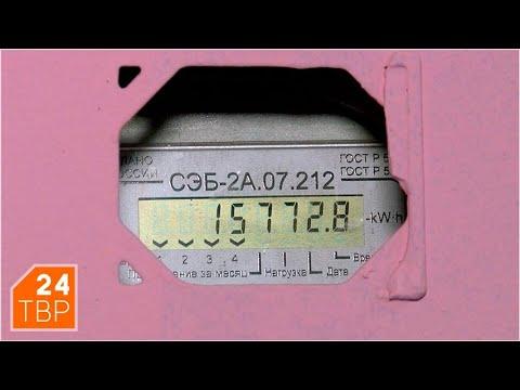 С 1 июля повысится тариф на электричество | Новости | ТВР24 | Сергиево-Посадский городской округ