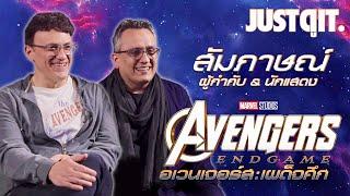 สัมภาษณ์พิเศษ-avengers-endgame-ผู้กำกับ-amp-นักแสดงนำ-justดูit