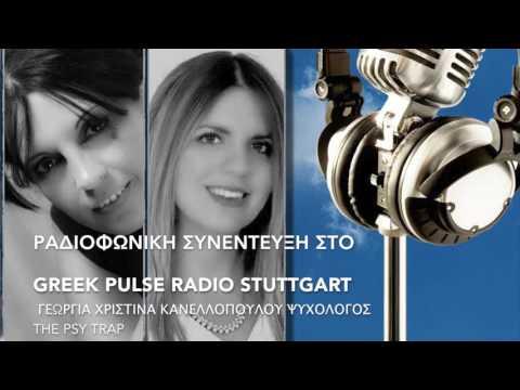 ΡΑΔΙΟΦΩΝΙΚΗ ΣΥΝΕΝΤΕΥΞΗ ΤΗΣ ΨΥΧΟΛΟΓΟΥ ΓΕΩΡΓΙΑΣ ΚΑΝΕΛΛΟΠΟΥΛΟΥ ΣΤΟ GREEK PULSE RADIO STUTTGART