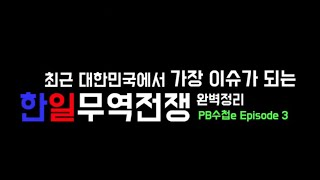 [PB수첩]대한민국에서 지금 가장 이슈가 되는 한일 무역전쟁 완벽정리!