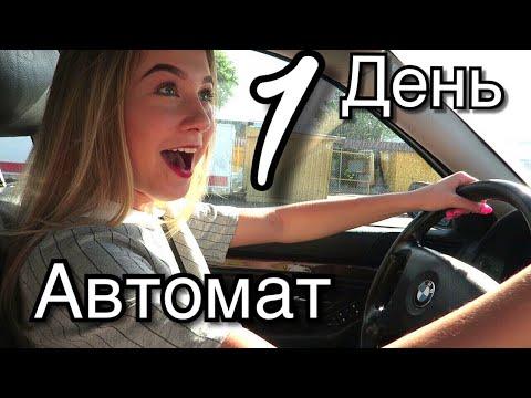 УЧУ МАШУ ВОДИТЬ BMW E39