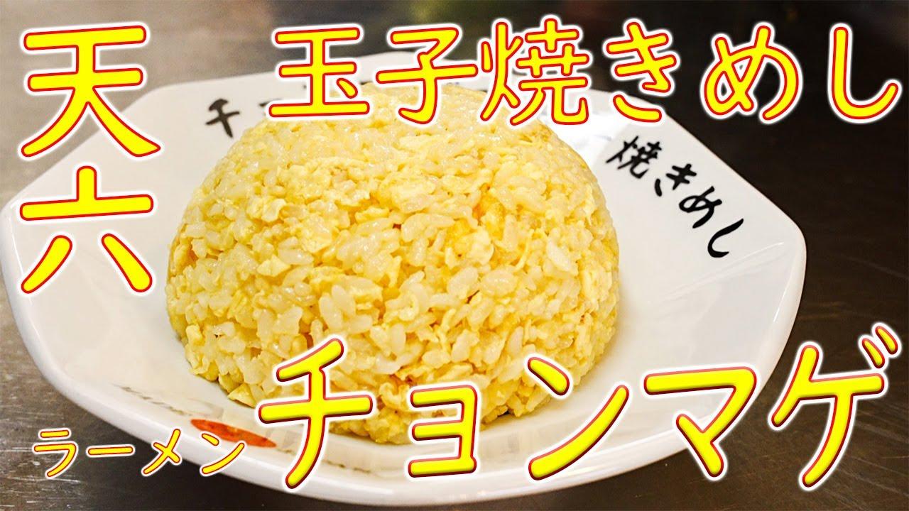 【唯一無二】玉子焼きめしの作り方「ラーメン チョンマゲ」Special fried rice cooked by a Japanese ramen restaurant June 11th, 2021