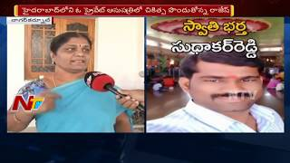 Sudhakar Reddy Acid Case: House Owner Face to Face || NTV