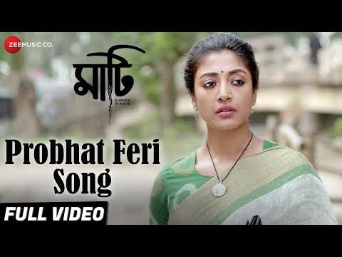 Probhat Feri Song - Full Video | Maati | Adil Hussain & Paoli Dam | Debajyoti Mishra