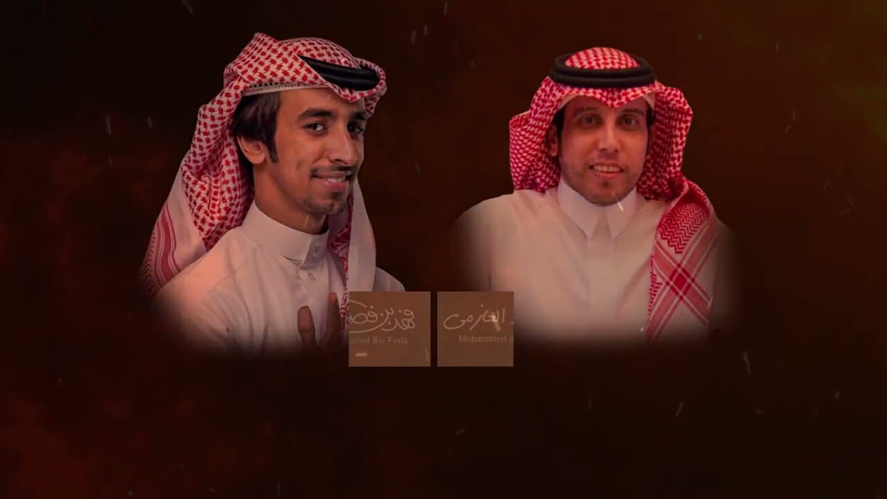 مجمل عتيبه الهيلا 🔶🔶   محمد العازمي و فهد بن فصلا