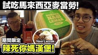 【試吃馬來西亞麥當勞!期間限定辣死你媽漢堡!】志銘與狸貓