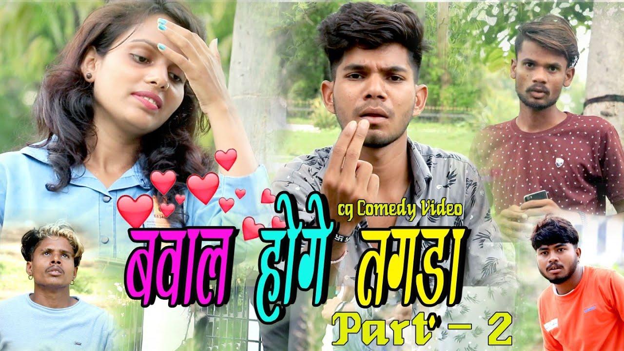 बवाल होगे तगड़ा  || Bawal Hoge Tagda || Part 2 | Cg Comedy Video | Nitesh | Nilesh | Jharnesh | Paklu