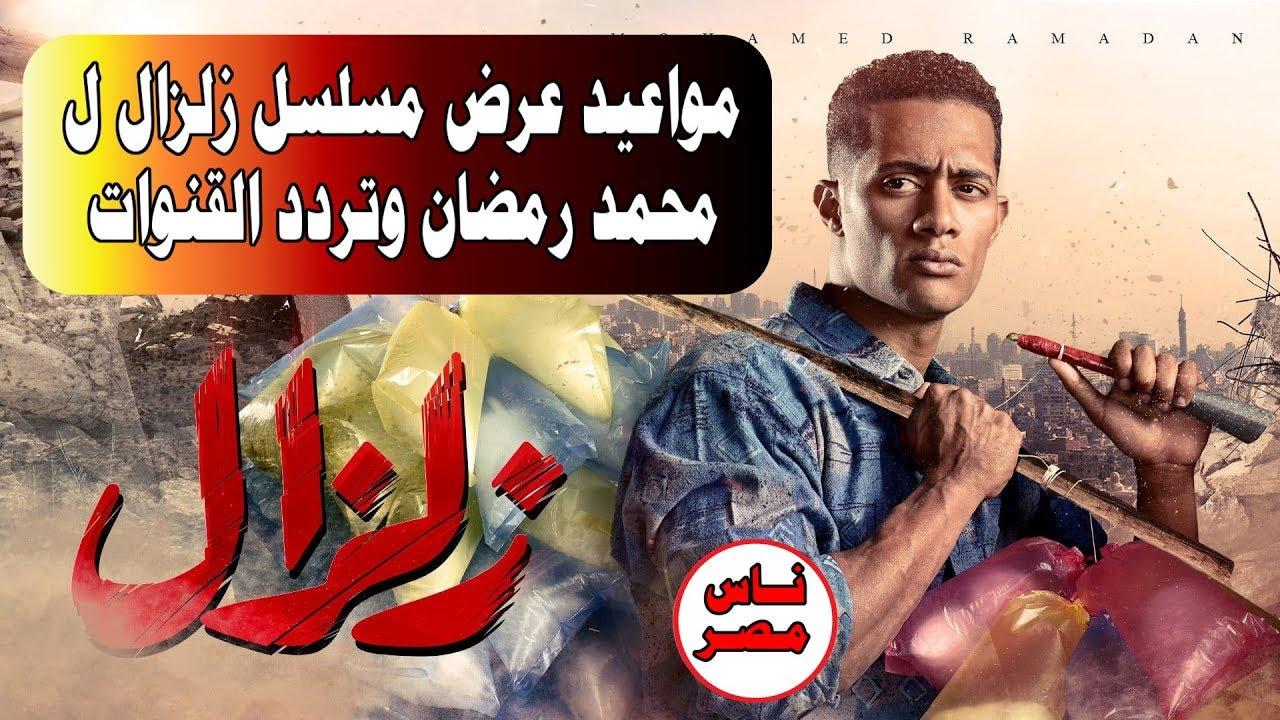 مواعيد عرض مسلسل زلزال ل محمد رمضان وتردد القنوات Youtube