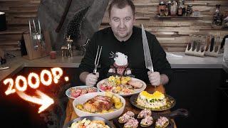 Новогодний стол за 2000 рублей