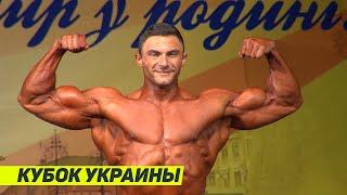 Антон Шаль. Бодибилдинг. Юниоры свыше 80 кг. Финал. Произвольная программа. Кубок Украины