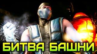 [Mortal Kombat X/10] Битва Башни за Sub-Zero (60FPS)(, 2015-05-26T17:49:38.000Z)