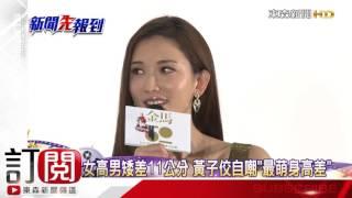 配合黃子佼身高  記者會林志玲全程  「坐著」-東森新聞HD