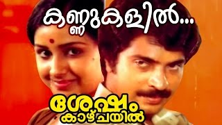 Kannukalil...  | Shesham Kaazhchayil |  Malayalam Movie Song