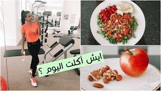 ايش أكلت اليوم ؟ الطريقة الوحيدة لخسارة الوزن ! What I eat in A Day
