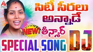 Siti Siralu Anade New SUPER HIT DJ Song 2019  Telangana Folk DJ Songs  Amulya DJ Songs