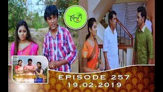 Kalyana Veedu | Tamil Serial | Episode 257 | 19/02/19 |Sun Tv |Thiru Tv